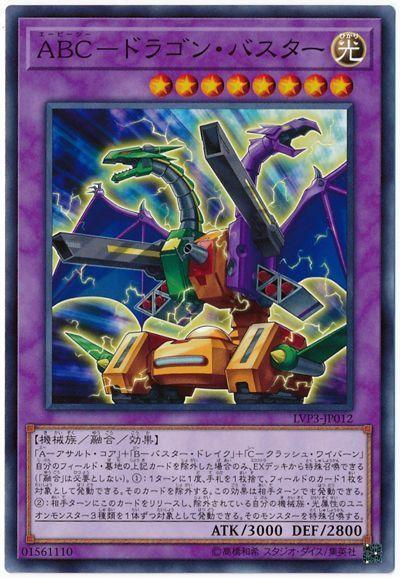 ABC-ドラゴン・バスター