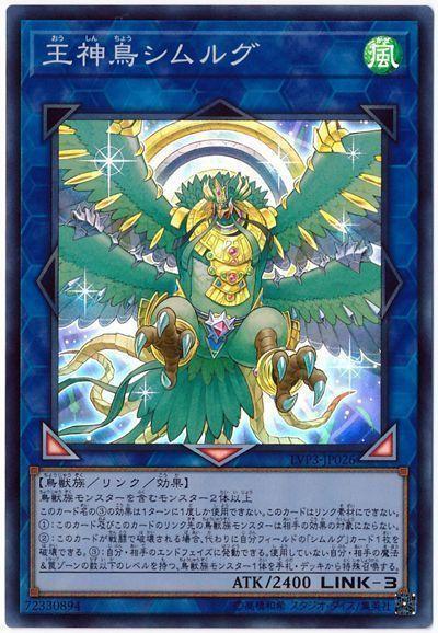 王神鳥シムルグ