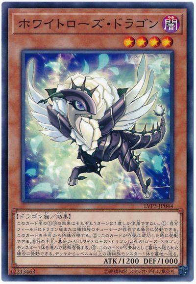 ホワイトローズ・ドラゴン