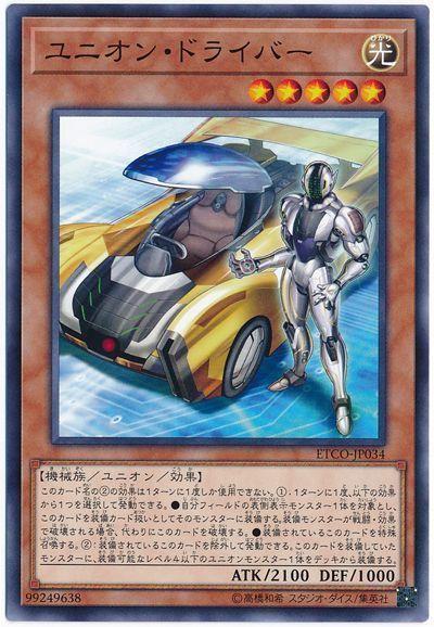 ユニオン・ドライバー
