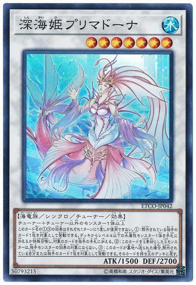 深海姫プリマドーナ