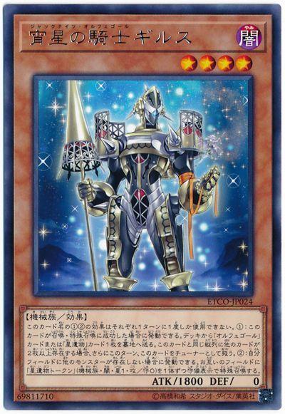 宵星の騎士ギルス