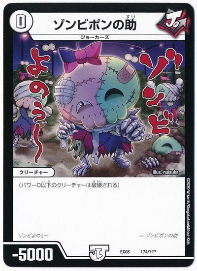 ゾンビポンの助【プロモーション】DMEX08   デュエルマスターズ通販 ...