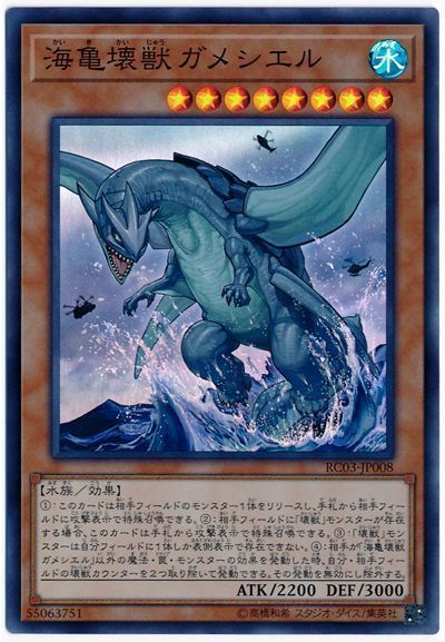 海亀壊獣ガメシエル