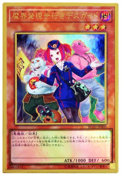 魔界発現世行きデスガイド(イラスト違い)