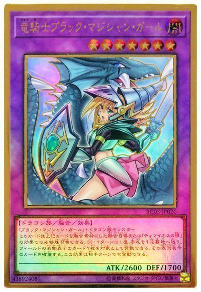 竜騎士ブラック・マジシャン・ガール(イラスト違い)