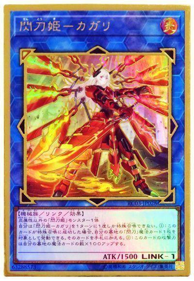 閃刀姫-カガリ(イラスト違い)