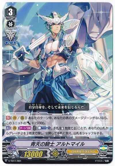 青天の騎士 アルトマイル