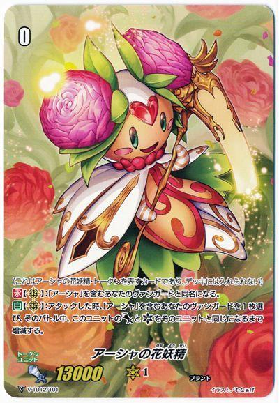 アーシャの花妖精