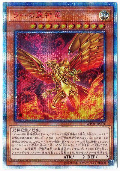 ラーの翼神竜(20thシークレット仕様)
