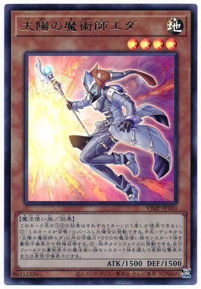 太陽の魔術師エダ
