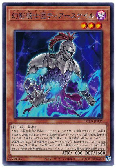 幻影騎士団ティアースケイル