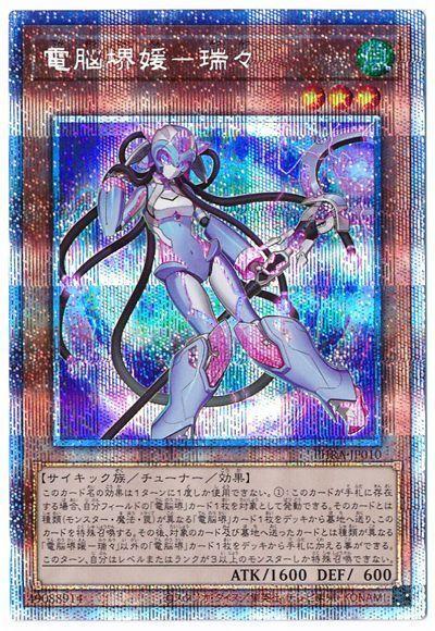 電脳堺媛-瑞々