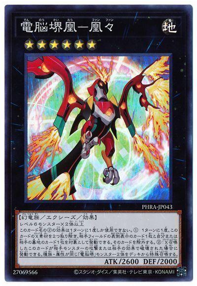 電脳堺凰-凰々