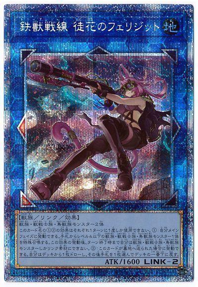 鉄獣戦線 徒花のフェリジット(プリズマティックシークレット仕様)