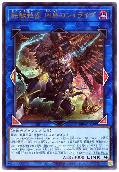鉄獣戦線 凶鳥のシュライグ