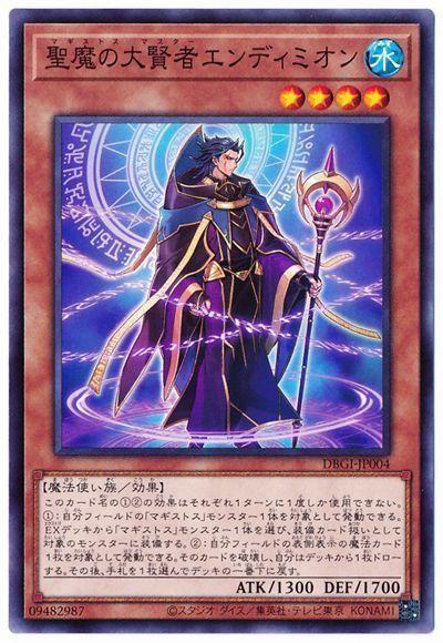 聖魔の大賢者エンディミオン