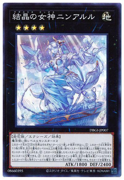 結晶の女神ニンアルル