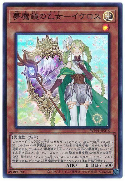 夢魔鏡の乙女-イケロス