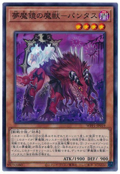 夢魔鏡の魔獣-パンタス