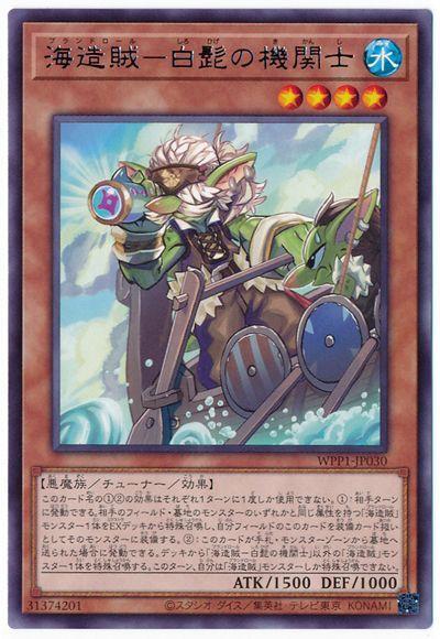 海造賊-白髭の機関士