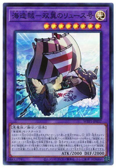 海造賊-双翼のリュース号