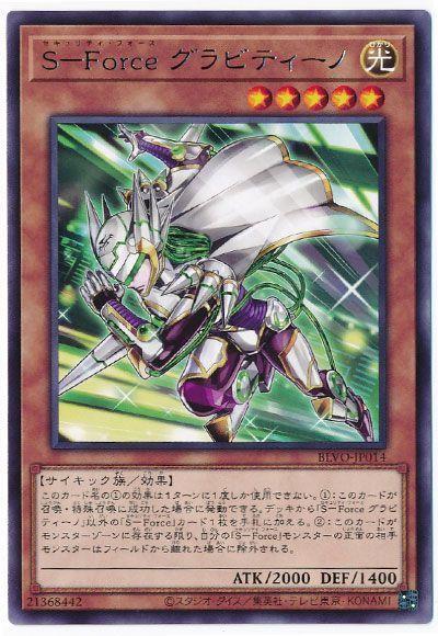 S-Force グラビティーノ