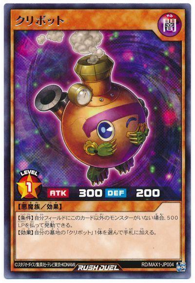 クリボット(MAX1)