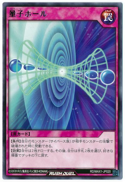 量子ホール