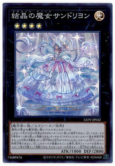 結晶の魔女サンドリヨン
