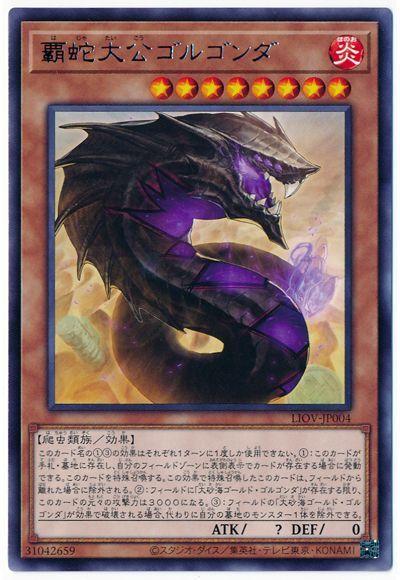 覇蛇大公ゴルゴンダ