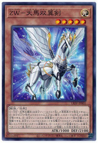 ZW-天馬双翼剣