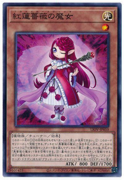 紅蓮薔薇の魔女