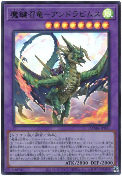 魔鍵召竜-アンドラビムス