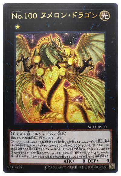No.100 ヌメロン・ドラゴン