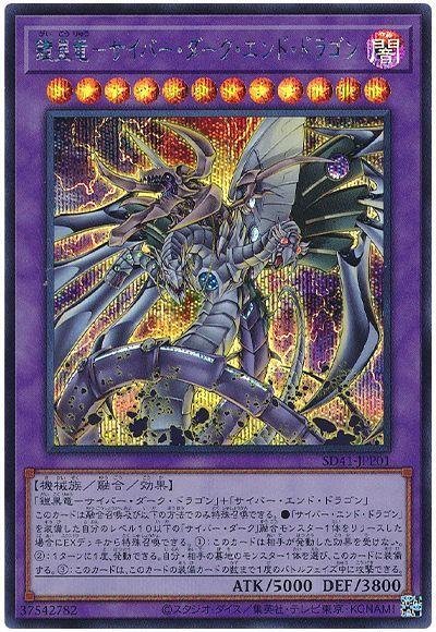 鎧皇竜-サイバー・ダーク・エンド・ドラゴン