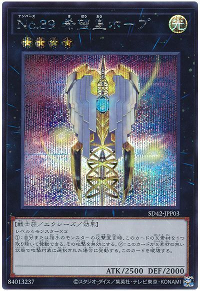 No.39 希望皇ホープ(イラスト違い)