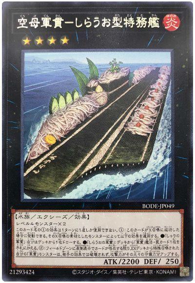 空母軍貫-しらうお型特務艦