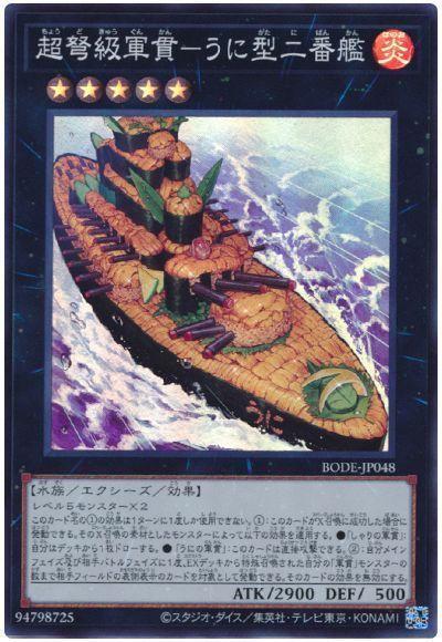超弩級軍貫-うに型二番艦