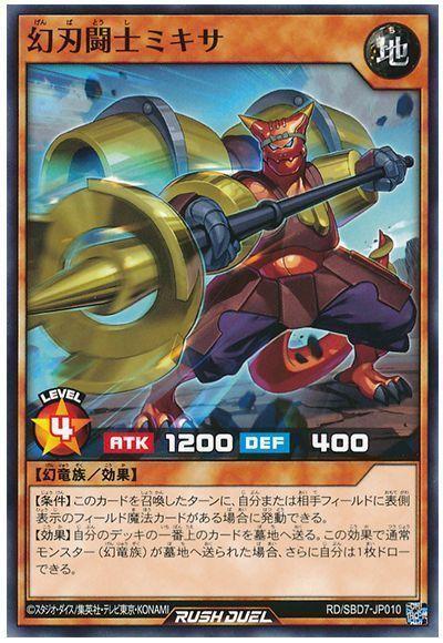 幻刃闘士ミキサ