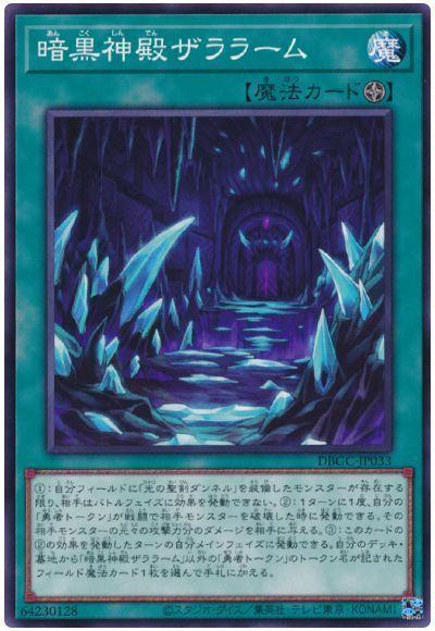 暗黒神殿ザララーム
