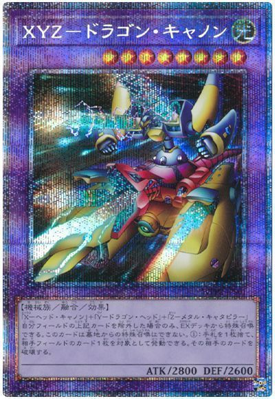 XYZ-ドラゴン・キャノン