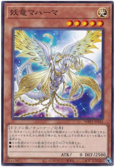 妖竜マハーマ