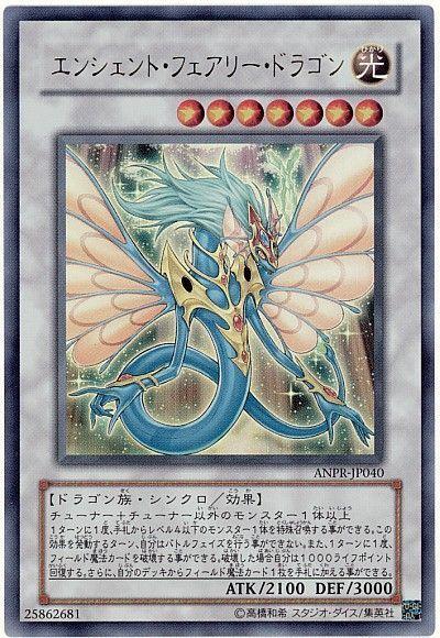 エンシェント・フェアリー・ドラゴン