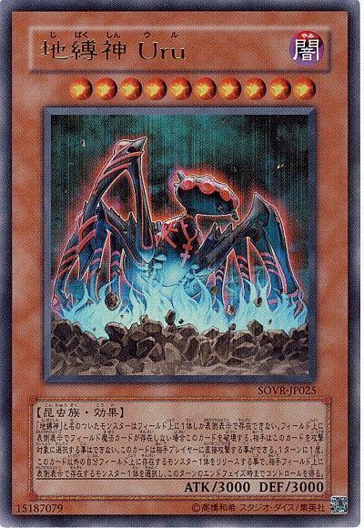 地縛神 Uru