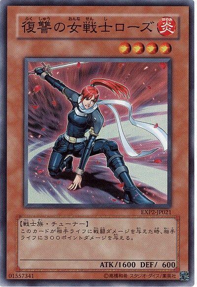 復讐の女戦士ローズ