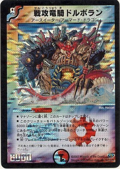 戦攻竜騎ドルボラン【スーパーレア】DM24   デュエルマスターズ通販カーナベル
