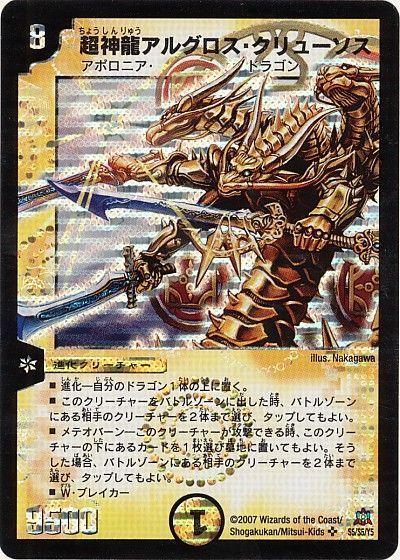 超神龍アルグロス・クリューソス