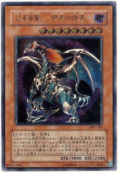 混沌帝龍 -終焉の使者-