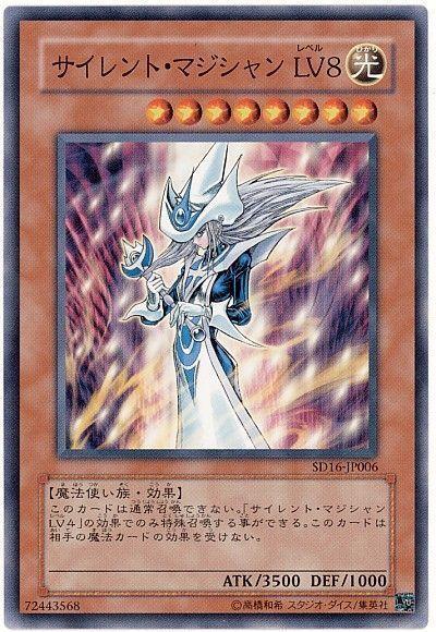 サイレント・マジシャン LV8